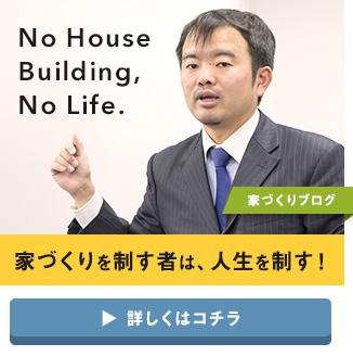 家づくりを制す者は、人生を制す!