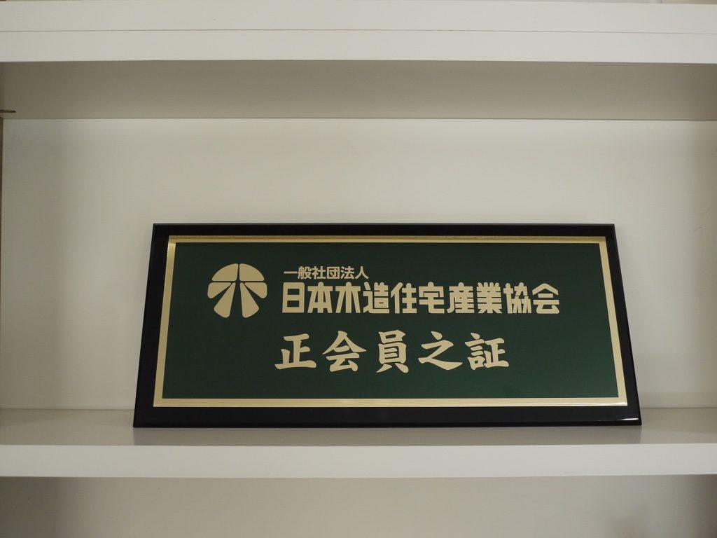 日本木造住宅産業協会 正会員証