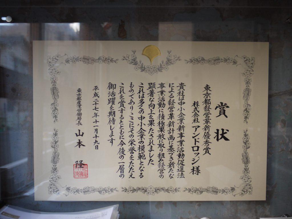 東京都経営革新優秀賞