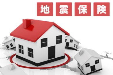 住宅ローン利用者は、「地震保険」加入がマスト!