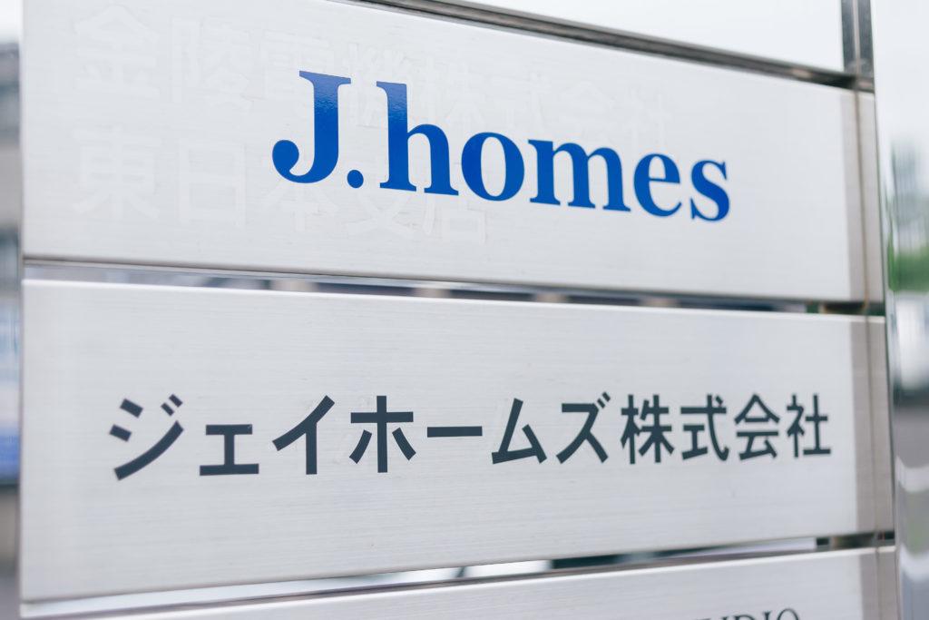 何かに導かれるようにジェイホームズを設立