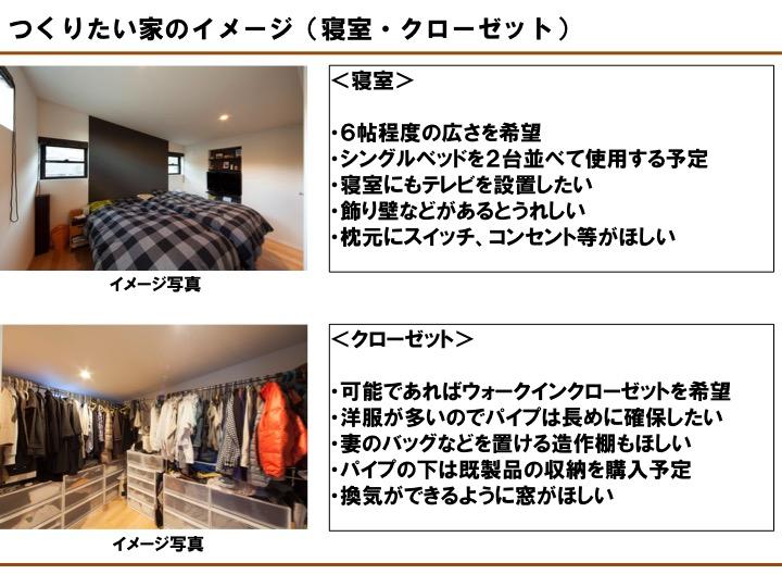 寝室・クローゼット