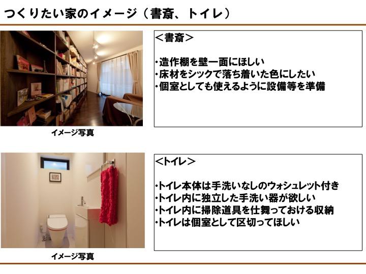 書斎・トイレ