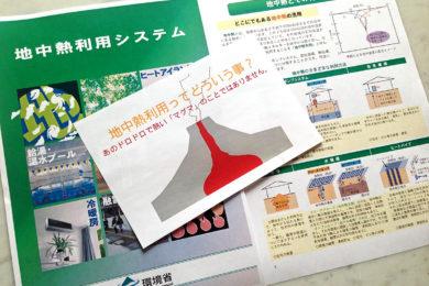 省エネルギー住宅の重要アイテム!地中熱の活用法