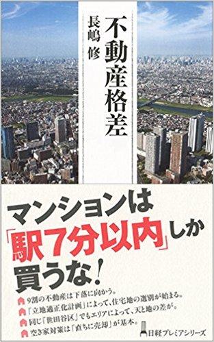 1. 日本の不動産の現状と将来がわかる:「不動産格差」