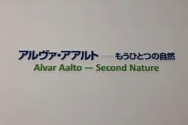「アルヴァ・アアルト展」が葉山で開催!必見は「引出しの中のドローイング」
