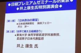 柔道男子日本代表監督のマネジメント論は明快で信念に満ちあふれていた