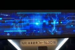 「デジタル資本主義」の時代。NRI未来創発フォーラム2018に参加