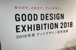 2018年度グッドデザイン賞受賞展に参加しました
