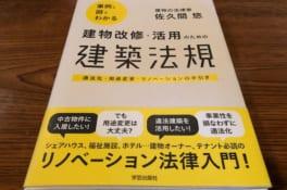建物の法律家:佐久間悠さんの著書「建物改修・活用のための建築法規」は必見