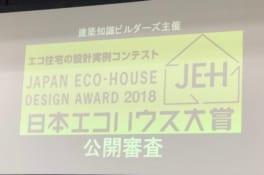 第4回日本エコハウス大賞公開審査に参加