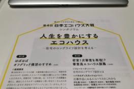 日本エコハウス大賞シンポジウムに参加