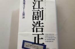 「江副浩正」(馬場マコト、土屋洋・著 日経BP社)を読んで