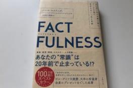 名著「ファクトフルネス」を読んで思うこと