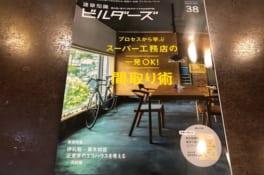 住宅の設計者を目指す若者が読むべき3冊