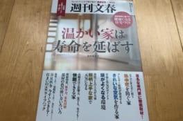 週刊文春ムック本「温かい家は寿命を延ばす」を読んで