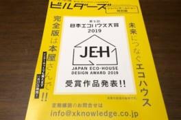 日本エコハウス大賞2019の公開審査に参加