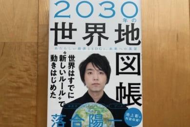 「2030年の世界地図帳」落合陽一・著を読んで