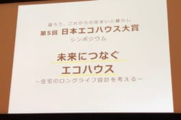 第5回日本エコハウス大賞シンポジウムに参加