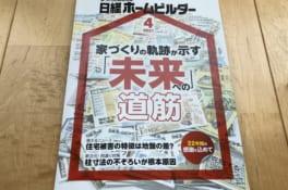 経済メディアに見放された住宅業界?「日経ホームビルダー休刊」に思うこと